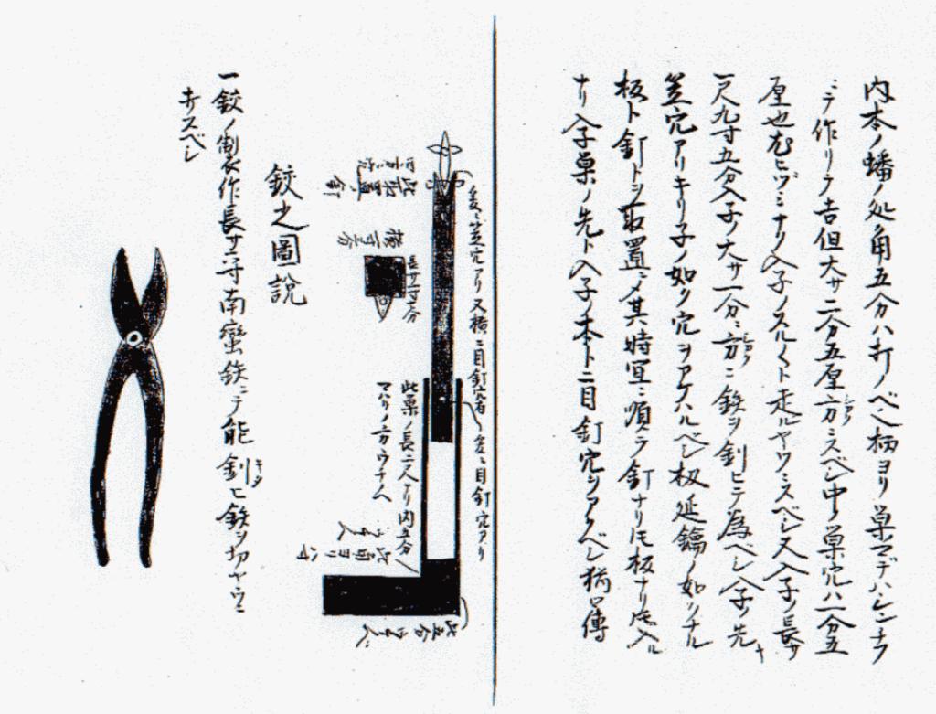 kunoichi female ninja japan text Bansenshukai